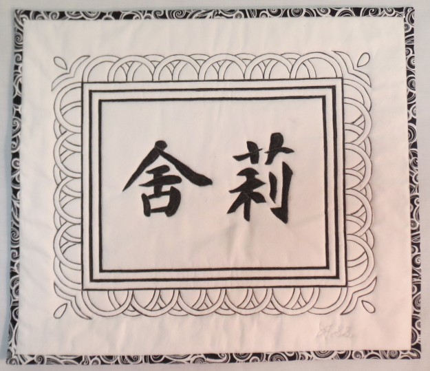 My Chinese name inked